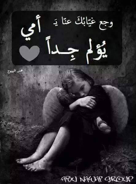بالصور صور حزينه عن الام , ثورة محزنه ومؤثره عن الام 1034 10