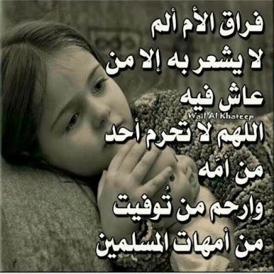 بالصور صور حزينه عن الام , ثورة محزنه ومؤثره عن الام 1034 2