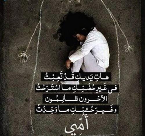 بالصور صور حزينه عن الام , ثورة محزنه ومؤثره عن الام 1034 3