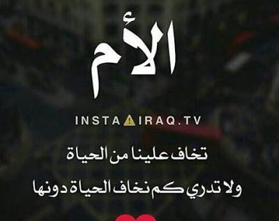 بالصور صور حزينه عن الام , ثورة محزنه ومؤثره عن الام 1034 9