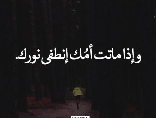 بالصور صور حزينه عن الام , ثورة محزنه ومؤثره عن الام 1034