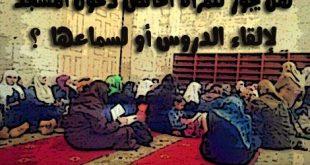 صوره هل يجوز للحائض دخول المسجد , حكم دخول الحائض الى المسجد