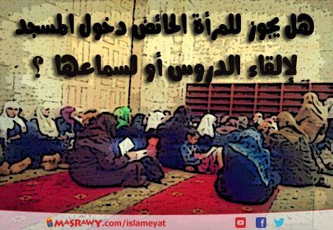 صورة هل يجوز للحائض دخول المسجد , حكم دخول الحائض الى المسجد