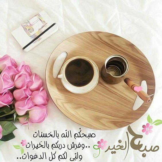 صورة كلام عن صباح الخير , اروع عبارات تقال الي كل شخص في حياتك بالصباح