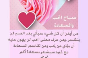 بالصور رسائل صباحية , اجمل صور ليك و ليها صباح الخير 1133 13 310x205