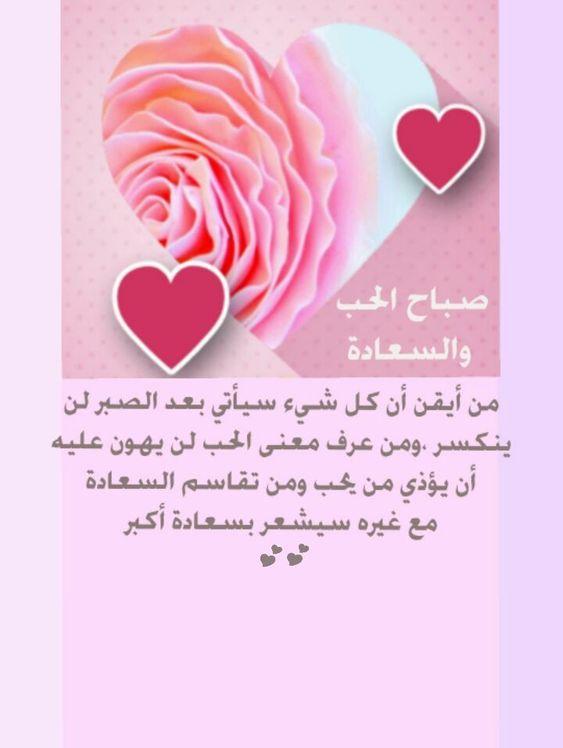 رسائل صباحية اجمل صور ليك و ليها صباح الخير عيون الرومانسية