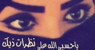 بالصور شعر بدوي غزل , اجمل صور اشعار غزل بدوي في الاحبه 1137 10 310x165