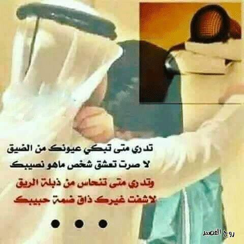 شعر بدوي غزل اجمل صور اشعار غزل بدوي في الاحبه عيون الرومانسية