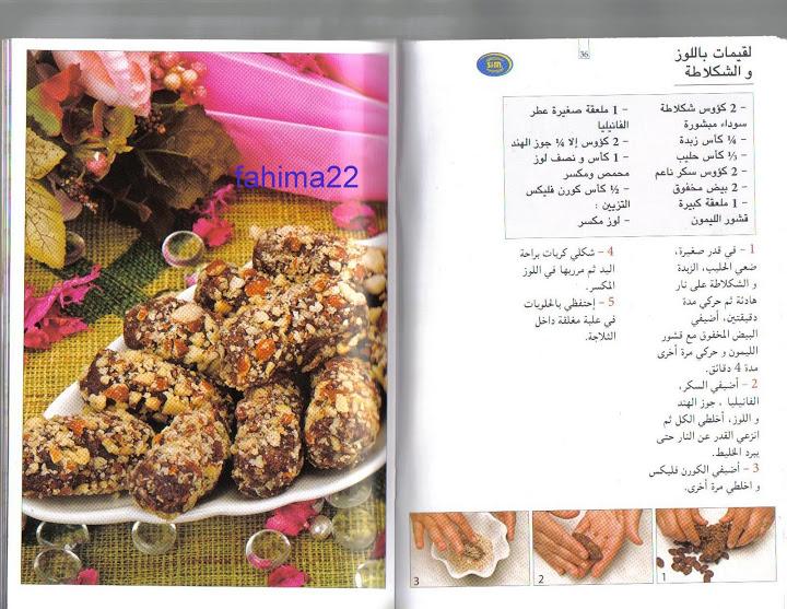 صورة حلويات ليبية , اجمل حلو ليبيا بالصور الطريقة