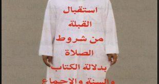 بالصور طريقة الصلاة الصحيحة بالصور , كيفية الصلاة الصحيحة هنا بالصورة 1161 44 310x165