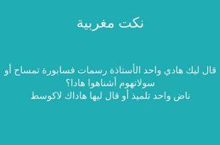 صورة نكت مغربية مضحكة , صور نكت غير عادية بموت من الضحك