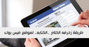 بالصور زخرفة اسم فيس بوك , كيف تزخرف اسمك علي فيسبوك 1192 3 310x165