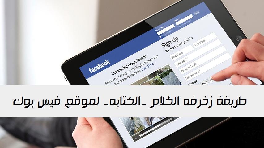 صورة زخرفة اسم فيس بوك , كيف تزخرف اسمك علي فيسبوك