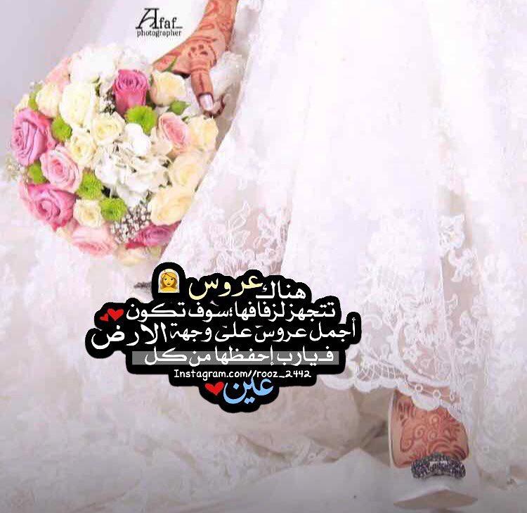 عبارات تهنئة بالزواج اجمل صور بطاقة تهنئات للعروسة وللعريس عيون الرومانسية
