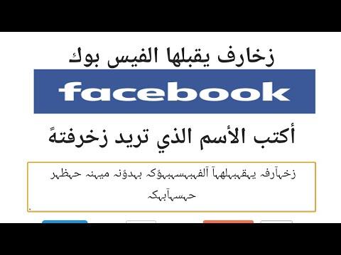 صورة اسماء مزخرفة يقبلها الفيس بوك , تعرف علي اسماء يقبلها فيسبوك بدون برامج 1231 1