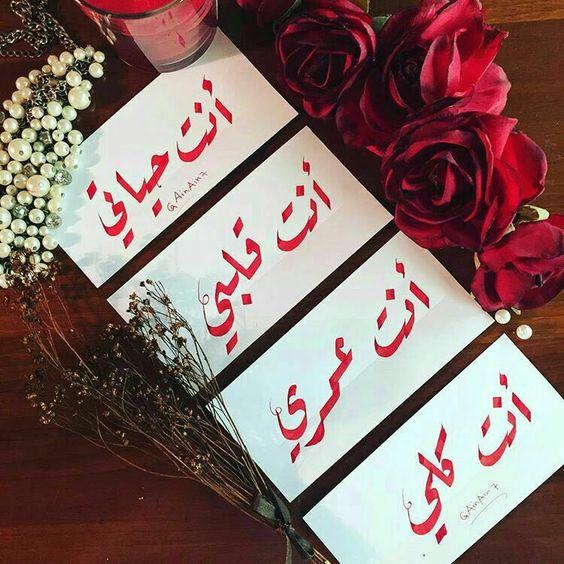 صورة رسائل حب ورومانسية , صور كلام عن كل من يحب