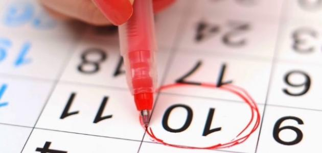 صورة كيف اعرف ايام التبويض , كيف تحددي ايام التبويض بالتفاصيل هنا