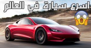 بالصور اسرع سيارة في العالم , تعرف على اسرع سيارة في العالم 1284 3 310x165