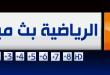 صور الجزيرة الرياضية الاخبارية , البث المباشر لقناة الجزيرة الرياضية للاخبارية