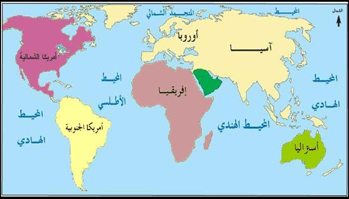 تحميل خرائط العالم باللغة العربية