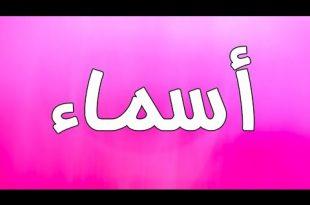 صوره ما معنى اسم اسماء , معني و اصل اسم اسماء