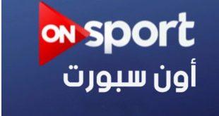 صوره تردد قناة on sport , احدث تردد لقناة اون سبورت الرياضية