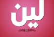 بالصور اجمل الاسماء العربية , اجمل صور اسماء عربية 1846 7 110x75