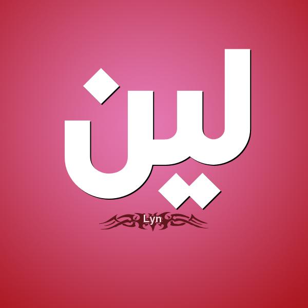 صور اجمل الاسماء العربية , اجمل صور اسماء عربية