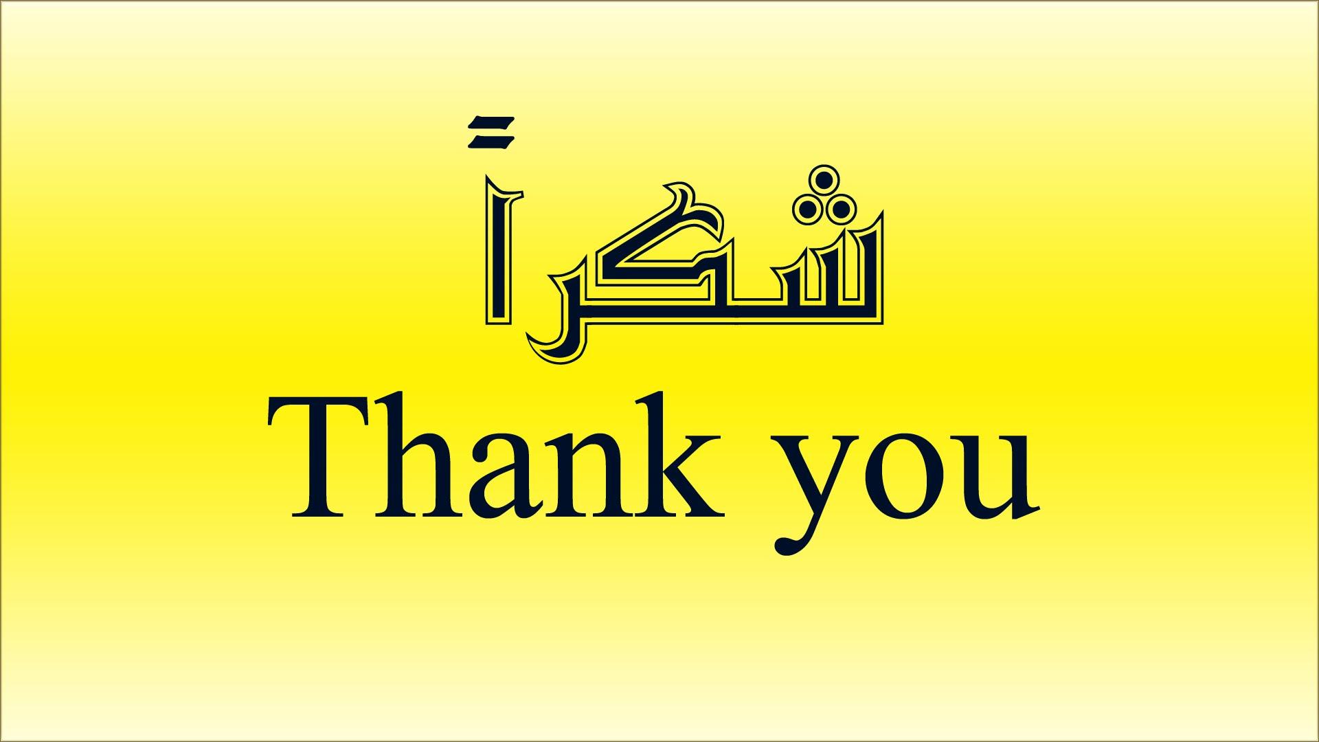 بالصور شكرا من القلب , اجمل كلمات الشكر النابعة من القلب 1867 2