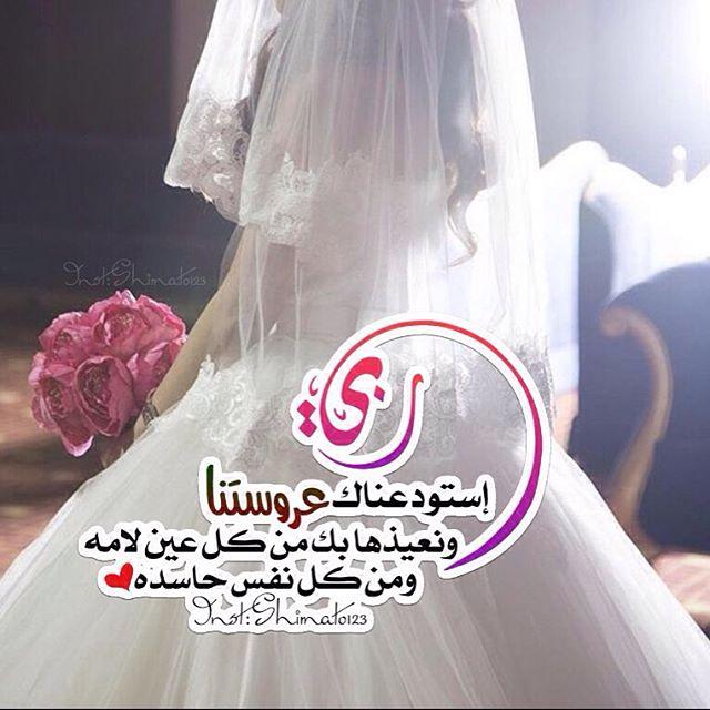 صور عن العروس اجمل صور و كلمات للعروس عيون الرومانسية