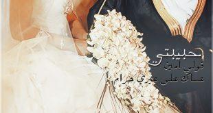 صوره صور عن العروس , اجمل صور و كلمات للعروس