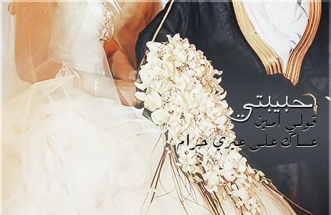 c248547643d63 صور صور عن العروس