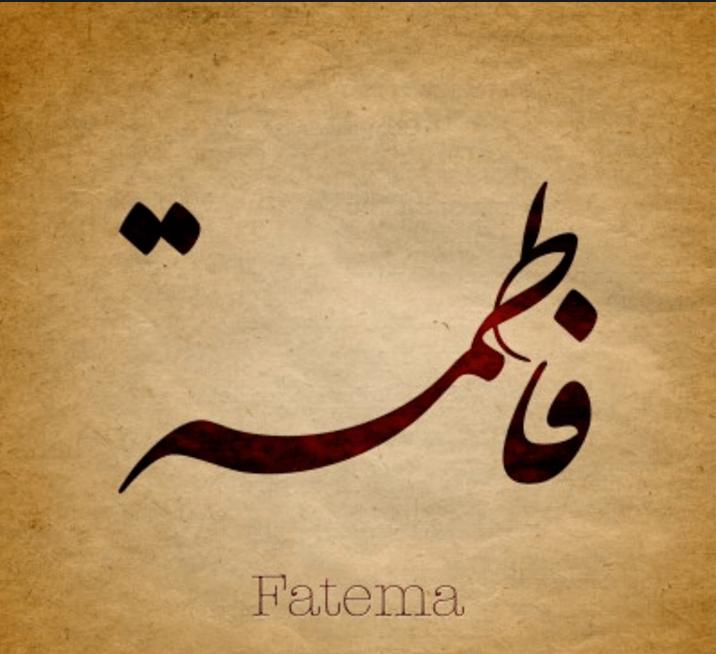 بالصور معنى اسم فاطمة , ما هو اصل اسم فاطمة و معناه 1992