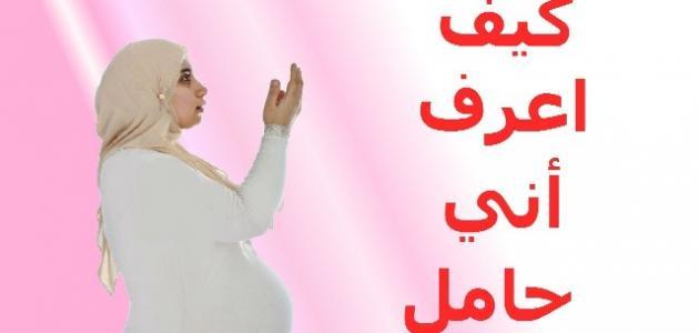 بالصور كيف تعرف المراة انها حامل , علامات تدل على الحمل عند المراه 438 1