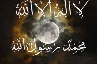 صورة اجمل الصور الاسلامية في العالم , اروع صور دينيه فى العالم