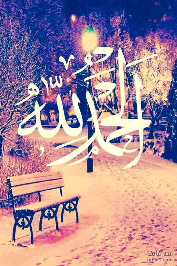 بالصور اجمل الصور الاسلامية في العالم , اروع صور دينيه فى العالم 462 7