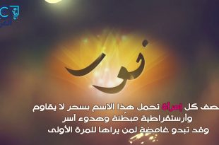 بالصور معنى اسم نور , معانى مميزه لاسم نور 463 3 310x205
