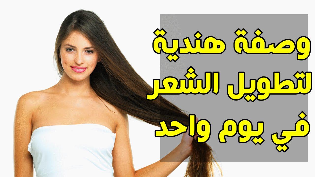 صور تطويل الشعر في يوم , اقوى الوصفات لتطويل الشعر فى ايام