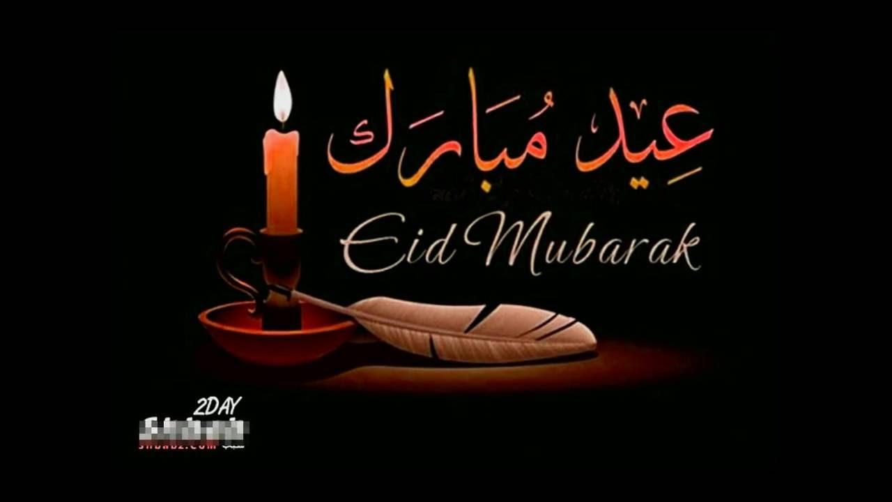 صوره صور عن عيد الضحى , اجمل صورة للحتفال بالعيد الاضحى