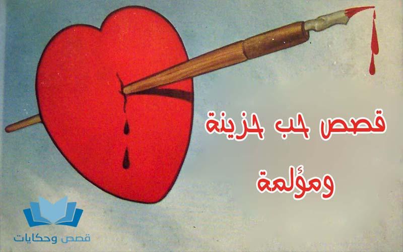 بالصور قصص حب حزينة , قصص ماساويه عن الحب 4721 2