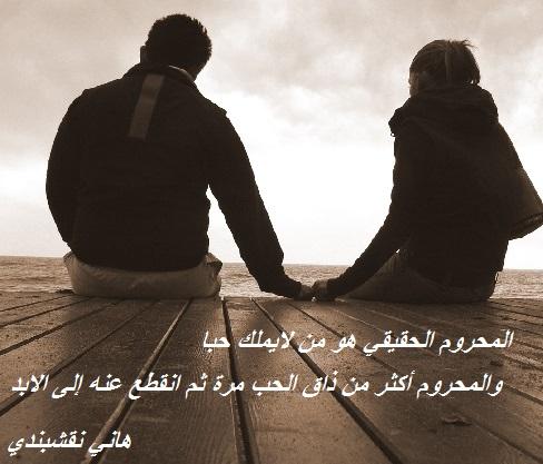 بالصور حكم واقوال عن الحب , كلمات اكثر من الرائعه عن الحب 4726 11