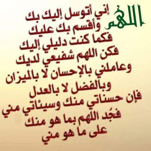 صورة ادعية دينية مصورة , ادعية جميله ومنوعه للمسلم