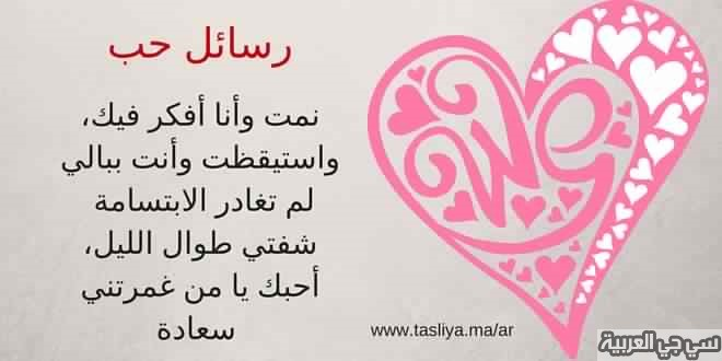 صوره رسائل الحب والغرام , كلمات رومنسيه معبرة عن الحب
