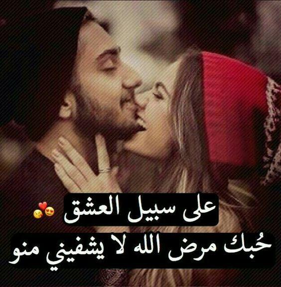 بالصور عبارات للحبيب , عبارات شوق ومحبه ورومانسيه 4766 2
