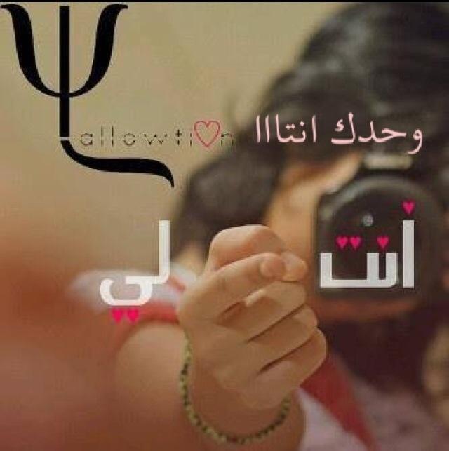 بالصور عبارات للحبيب , عبارات شوق ومحبه ورومانسيه 4766 4