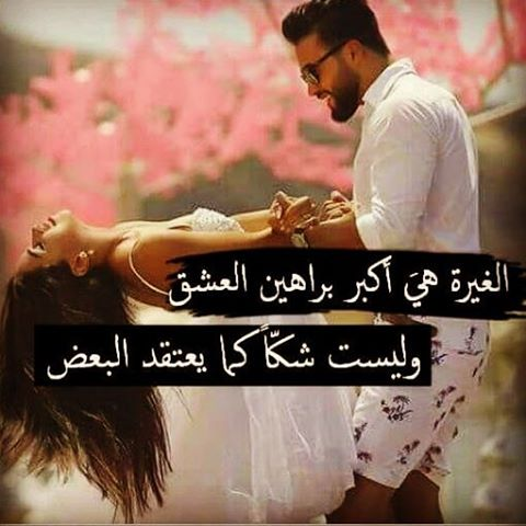 بالصور عبارات للحبيب , عبارات شوق ومحبه ورومانسيه 4766 5