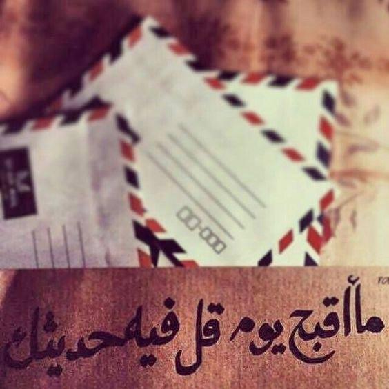 بالصور عبارات للحبيب , عبارات شوق ومحبه ورومانسيه 4766 7