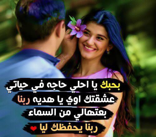 بالصور عبارات للحبيب , عبارات شوق ومحبه ورومانسيه 4766 8