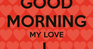 صوره صباح الخير حبيبتي , صباحيات رومانسيه جميله