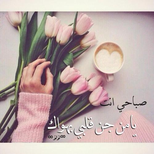 بالصور صباح الخير حبيبتي , صباحيات رومانسيه جميله 4769 11